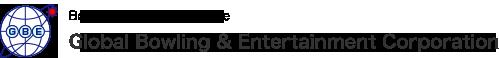 株式会社グローバルボウリング&エンターテイメント