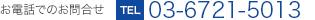 お電話でのお問合せ 03-6721-5013
